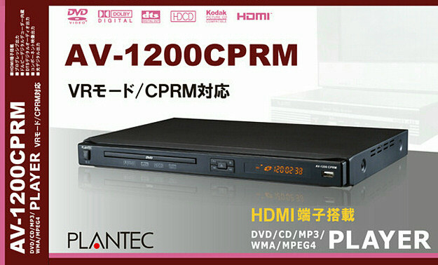 HDMI出力端子搭載DVDプレイヤー|AV-1200CPRM (プランテック)